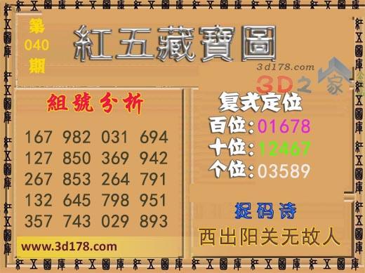3d第2019040期红五藏宝图推荐百位:01678