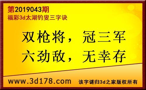 3d第2019043期太湖图库解字谜:双枪将,冠三军