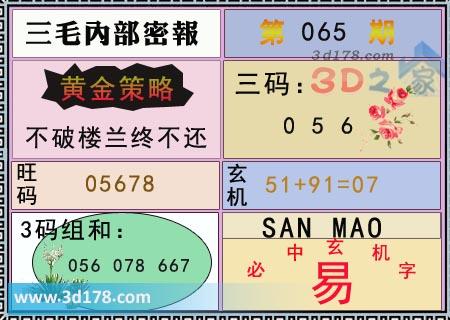 第2019065期3d三毛内部密报图三码推荐:056
