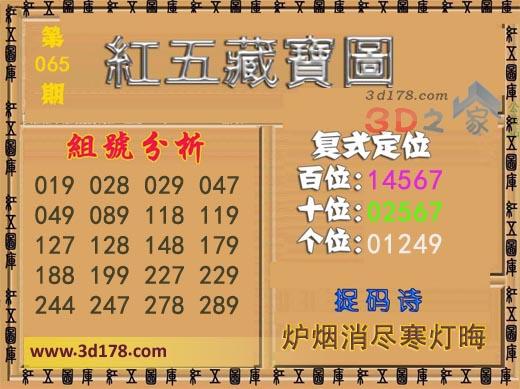 3d第2019065期红五藏宝图推荐十位:02567