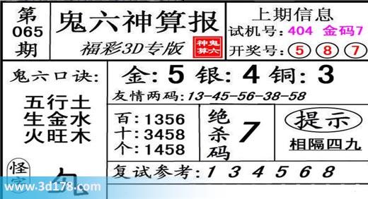 鬼六神算报3d第2019065期推荐绝杀码:7