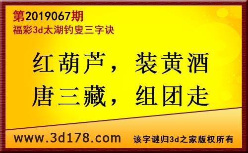 3d第2019067期太湖图库解字谜:红葫芦,装黄酒
