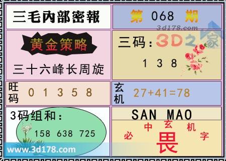 第2019068期3d三毛内部密报图三码推荐:138