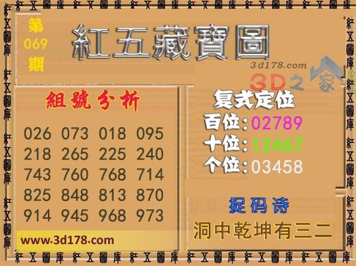 3d第2019069期红五藏宝图推荐个位:03458