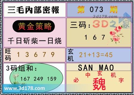 第2019073期3d三毛内部密报图三码推荐:167