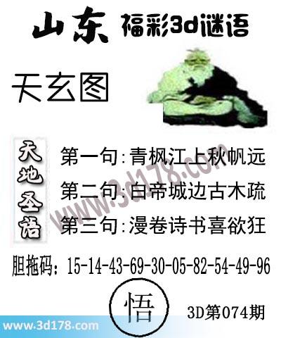 3d第2019074期丹东天玄第一句:青枫江上秋帆远