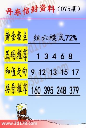 丹东信封资料图3d第2019075期五码推荐:13468