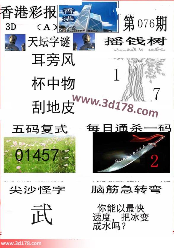 香港彩报3d第2019076期摇钱树:17