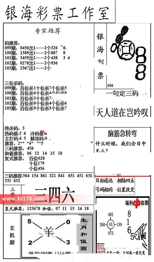 银海布衣3d第2019103期推荐三字谜:三四六