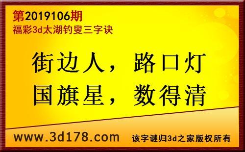 3d第2019106期太湖图库解字谜:街边人,路口灯