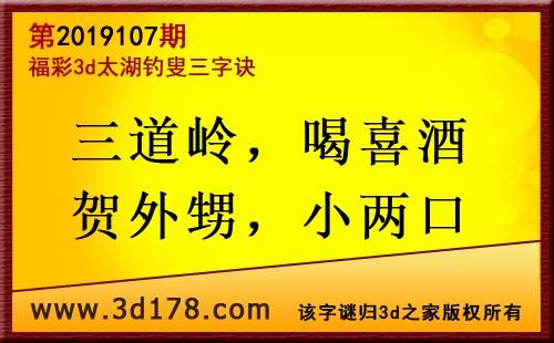 3d第2019107期太湖图库解字谜:三道岭,喝喜酒
