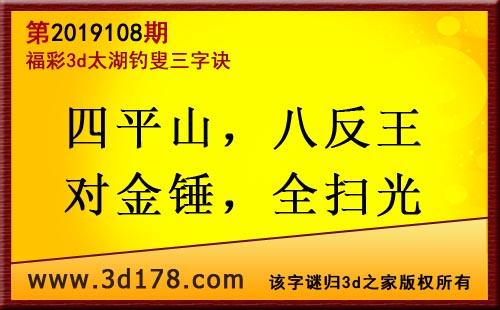 3d第2019108期太湖图库解字谜:四平山,八反王