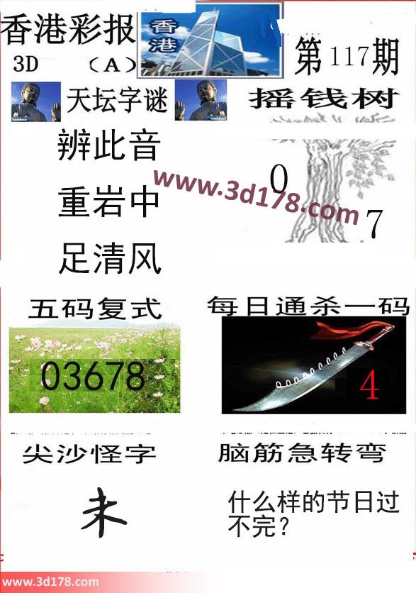 香港彩报3d第2019117期每日通杀一码:4