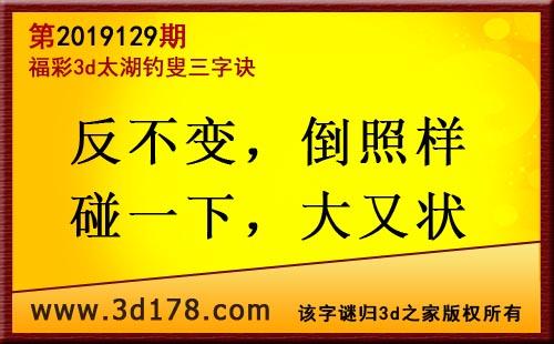 3d第2019129期太湖图库解字谜:反不变,倒照样