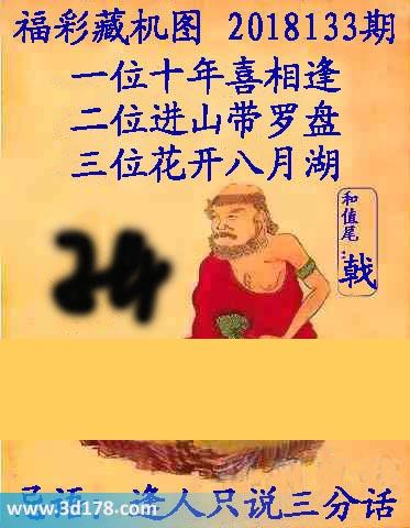 第2019133期3d正版藏机图推荐忌语:逢人只说三分话