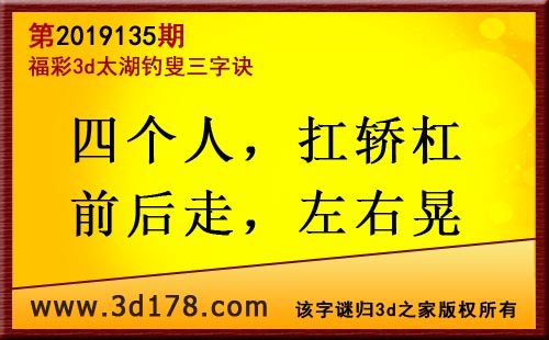 3d第2019135期太湖图库解字谜:四个人,扛轿杠