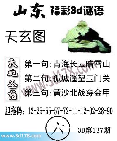 3d第2019137期丹东天玄第二句:孤城遥望玉门关