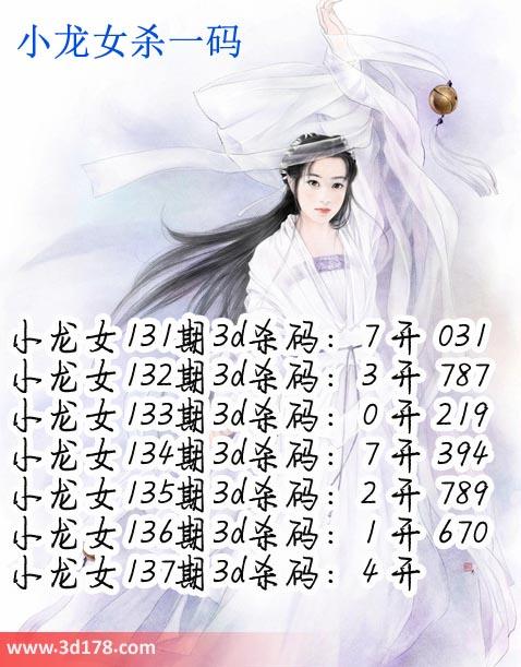小龙女3d第2019137期杀码图推荐:杀一码4