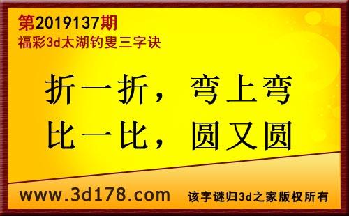 3d第2019137期太湖图库解字谜:折一折,弯上弯