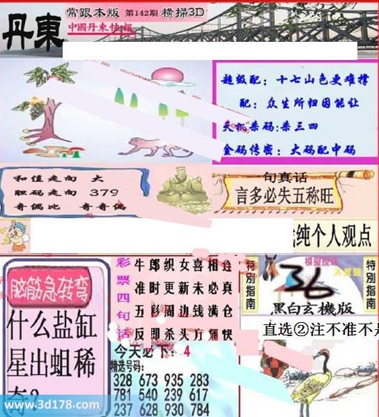 3d第2019142期丹东快报金码传密:大码配中码