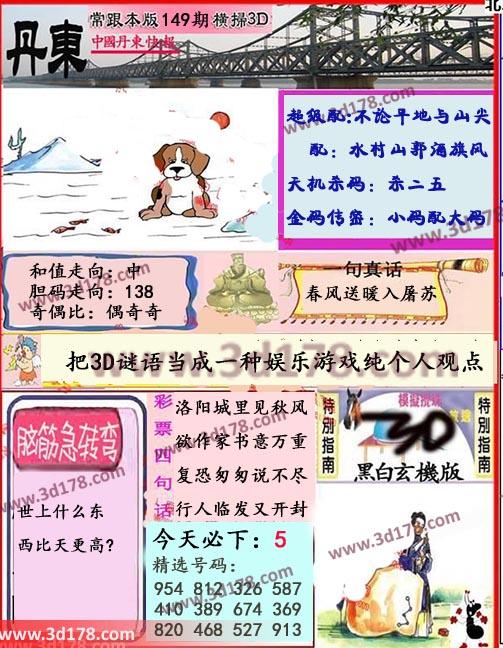 3d第2019149期丹东快报金码传密:小码配大码