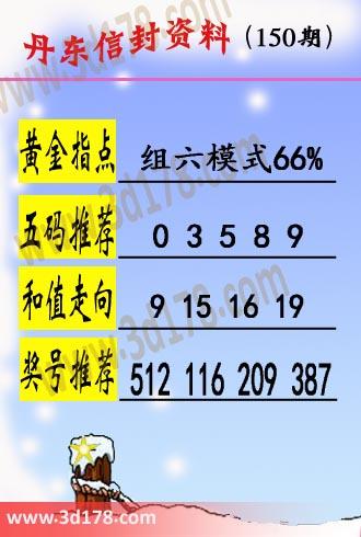 丹东信封资料图3d第2019150期黄金指点:组六模式66%
