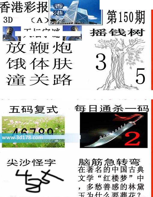 香港彩报3d第2019150期五码复式:46789
