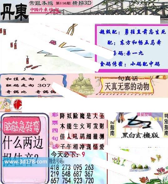 3d第2019156期丹东快报推荐奇偶比:奇偶偶