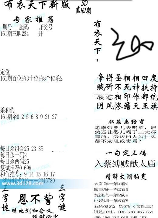 3d布衣天下新版第19161期一句定三码:入菜缚贼献太庙