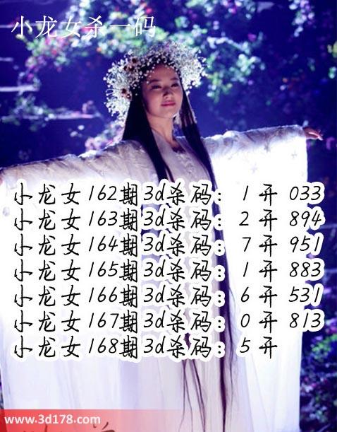小龙女3d第2019168期杀码图推荐:杀一码5