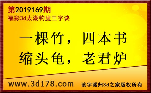3d第2019169期太湖图库解字谜:一棵竹,四本书