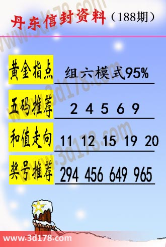 丹东信封资料图3d第2019188期黄金指点:组六模式95%