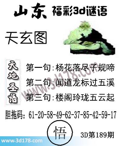 3d第2019189期丹东天玄第二句:闻道龙标过五溪