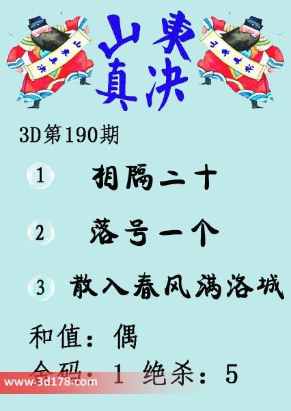 3d山东真诀图第2019190期推荐金码:1