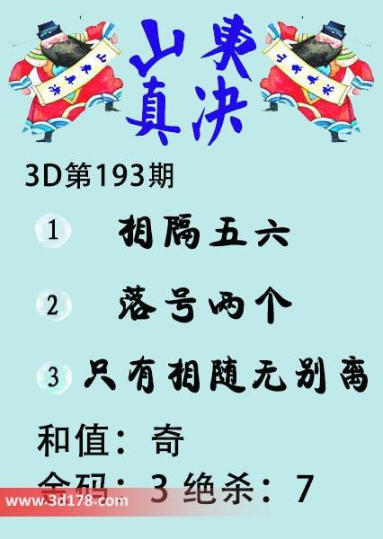 3d山东真诀图第2019193期推荐金码:3