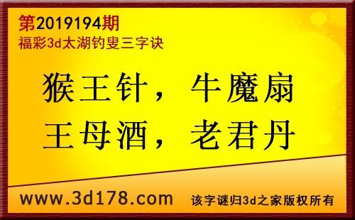 3d第2019194期太湖图库解字谜:猴王针,牛魔扇