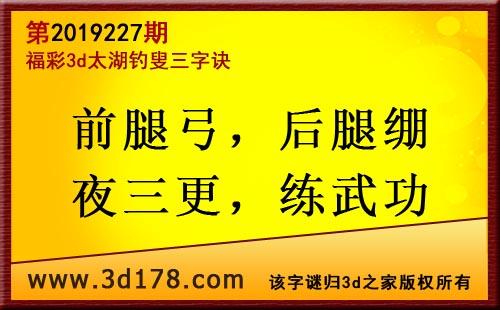 3d第2019227期太湖图库解字谜:前腿弓,后腿绷