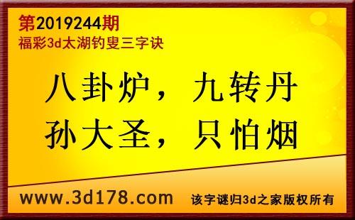 3d第2019244期太湖图库解字谜:八卦炉,九转丹