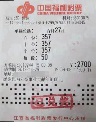 福彩3d第2019244期倍投中奖票样