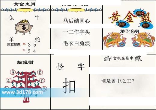 3d第2019248期黄金报推荐黄金生肖:兔牛蛇羊
