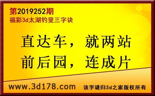 3d第2019252期太湖图库解字谜:直达车,就两站