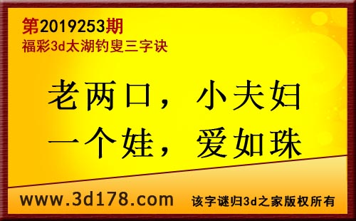 3d第2019253期太湖图库解字谜:老两口,小夫妇
