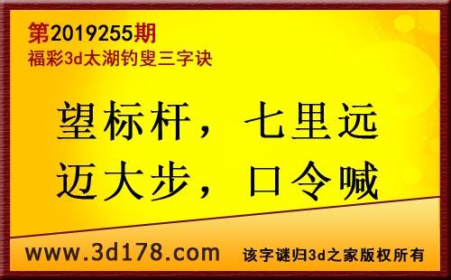 3d第2019255期太湖图库解字谜:望标杆,七里远