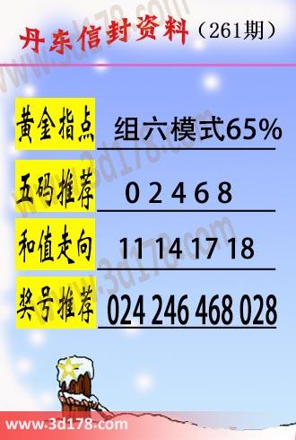 丹东信封资料图3d第2019261期黄金指点:组六模式65%