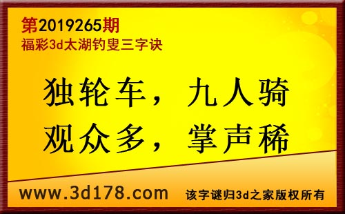 3d第2019265期太湖图库解字谜:独轮车,九人骑