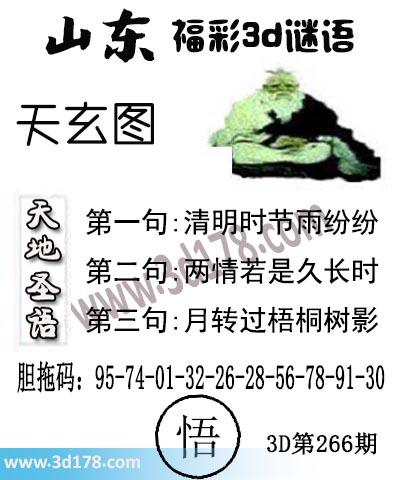 3d第2019266期丹东天玄第一句:清明时节雨纷纷