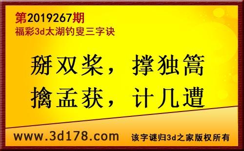 3d第2019267期太湖图库解字谜: 掰双桨,撑独篙