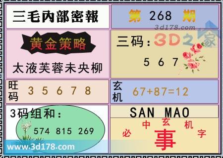 第2019268期3d三毛内部密报旺码推荐:35678
