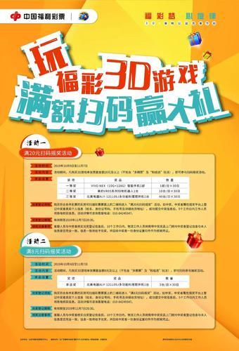 玩福彩3d游戏满额扫码赢大礼