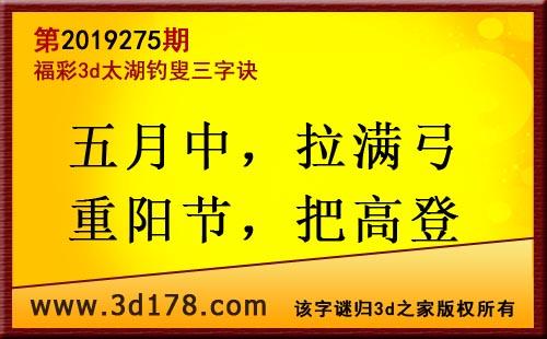3d第2019275期太湖图库解字谜:五月中,拉满弓